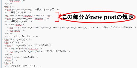 削除箇所 php new post