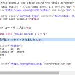 wordpressの投稿にプログラムのソースコードを書きたい!コピペできるようにしたい