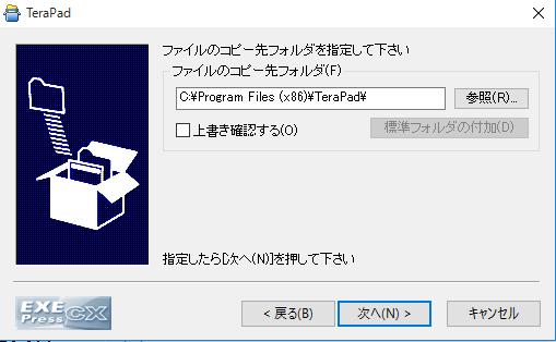 ファイルのコピー先