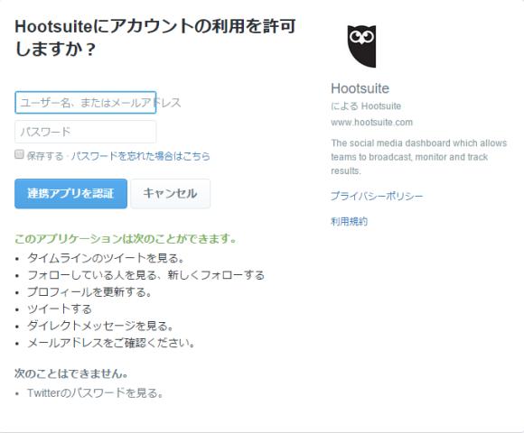 アカウントの利用許可 Hootsuite