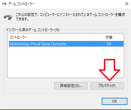 ゲームコントロール