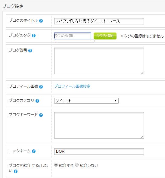ブログの設定