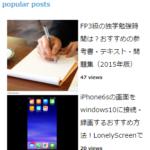 wordpressでサイドバーに人気記事のウィジェットを設置する方法!【stinger5】