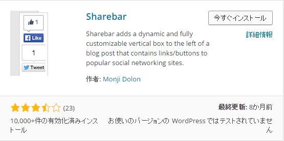 sharebar