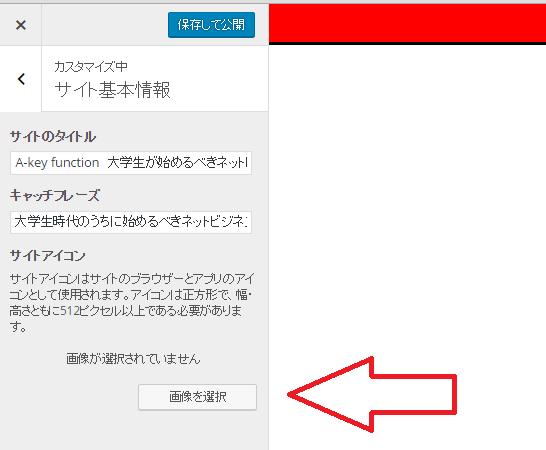 サイトアイコン編集