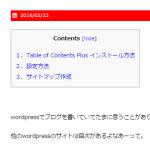 wordpressで目次を設置する方法・プラグイン!【Table of Contents Plus】