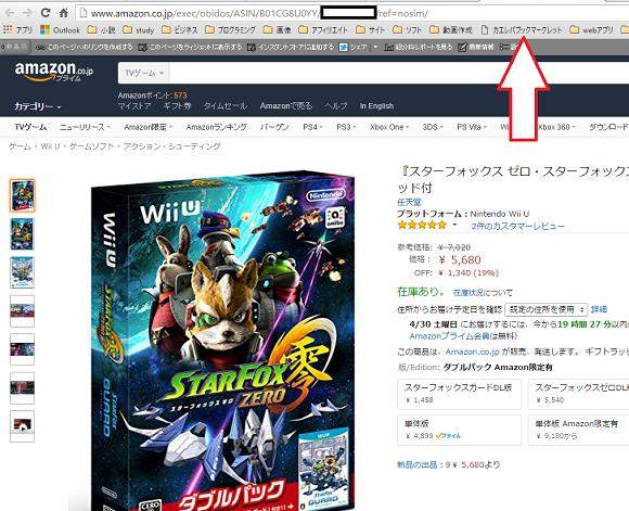 Amazonブックマークレット