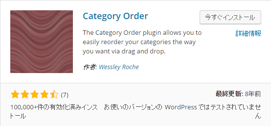 Category Order