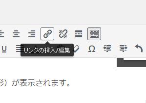 リンクの挿入