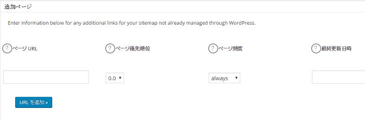 search consoleにxmlサイトマップを追加する方法 wordpress a key