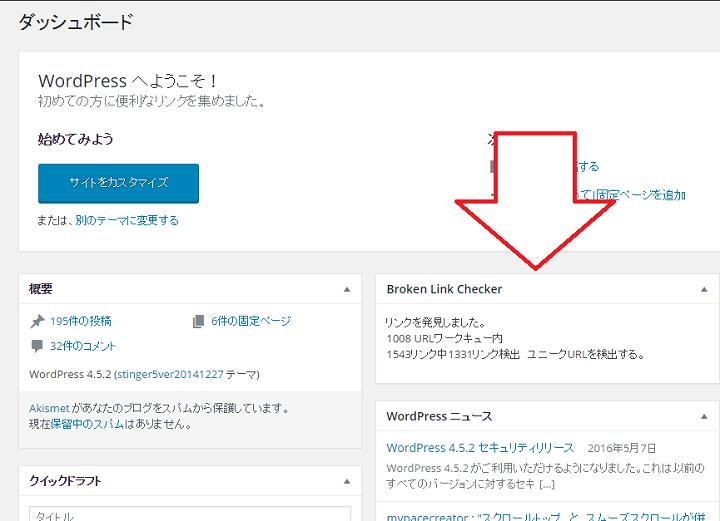 Link Checkウィジェット