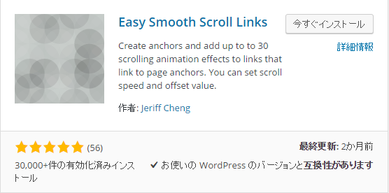 Easy Smooth Scroll Links