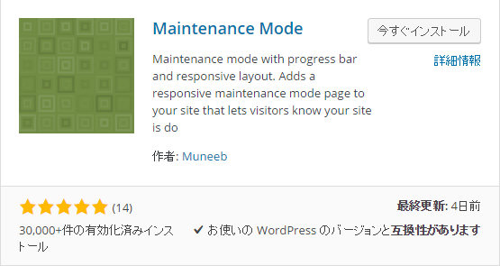maintenancemode