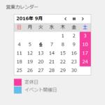 WordPressのカレンダーを高機能に!イベント・日付を設定するプラグイン!Biz Calendar