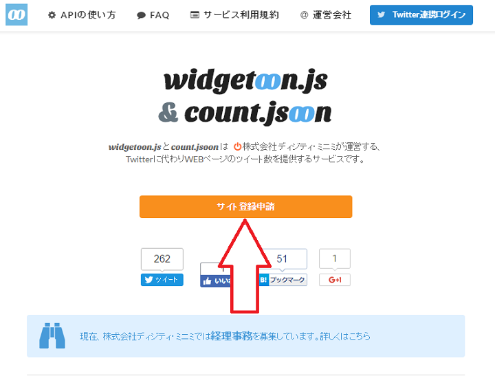 widgettoon-jscount-jsoon