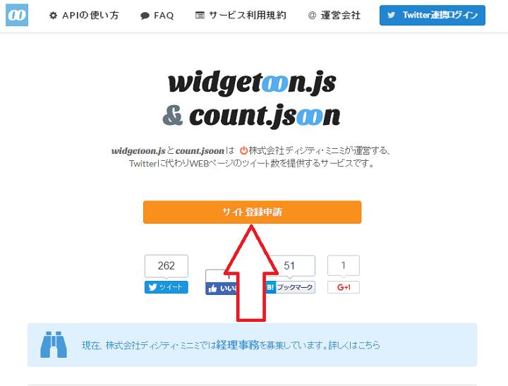 widgettoon-jscount-jsoon