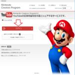 Nintendo Creators Programに登録する方法