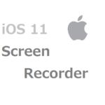 もうアプリもソフトも必要なしでiPhoneの画面録画ができる!やり方紹介【iOS11/画面収録】